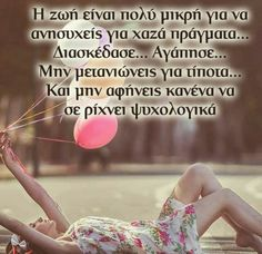 Feeling Loved Quotes, Love Quotes, Greek Quotes, Good Morning, My Life, Calm, Thoughts, Feelings, Qoutes Of Love