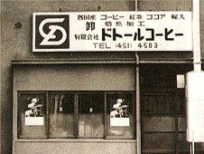 1962年設立当時の社屋(東京・港区)|株式会社ドトールコーヒー