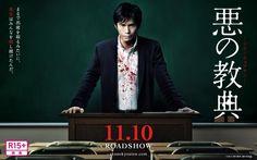 "Japanese thriller ""Lesson of the Evil"" (2012) Film Director: Takashi Miike  Headliner: Ito Hideaki"