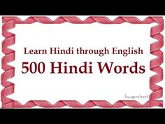 Learn 500 Hindi words through English. This is a combined video of all my previous Hindi words lesson. Instead of watching 5 different videos you can learn a. Learn English Speaking, English Learning Spoken, Learn English Words, Hindi Language Learning, Learn Hindi, Morning Girl, Hindi Worksheets, Hindi Words, Indian Language