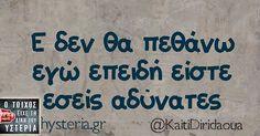 """4,340 """"Μου αρέσει!"""", 42 σχόλια - Ο Τοίχος της Υστερίας (@hysteria_gr) στο Instagram"""