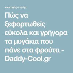 Πώς να ξεφορτωθείς εύκολα και γρήγορα τα μυγάκια που πάνε στα φρούτα - Daddy-Cool.gr