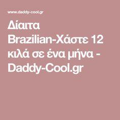 Δίαιτα Brazilian-Χάστε 12 κιλά σε ένα μήνα - Daddy-Cool.gr