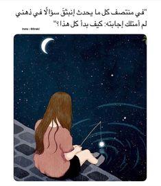كيف؟؟!!! Beautiful Quran Quotes, Quran Quotes Love, Beautiful Arabic Words, Funny Arabic Quotes, Words Quotes, Funny Quotes, Book Qoutes, Quotes For Book Lovers, Donut Quotes