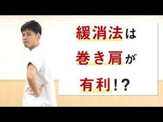 関野先生が「緩消法は巻き肩が有利」な理由を解説!#66 緩消法/坂戸孝志 - YouTube