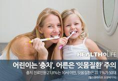 어린이는 '충치', 어른은 '잇몸질환' 주의