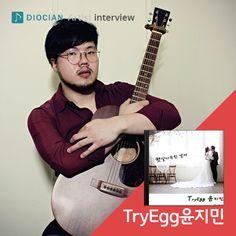 편안함을 전하는 노래하는 기타리스트 #TryEgg #윤지민 인터뷰  Copyrights ⓒ DIOCIAN.INC 글로벌 소셜 뮤직 플랫폼 DIOCIAN  https://www.facebook.com/diociankorea/posts/1154924211190357  #DIOCIAN #디오션 #아티스트 #인터뷰 #음악 #Music #Musician #Interview #Artist #Collaboration #Record #Studio #Lable #Singer #스타 #Star #기타리스트 #밴드 #Guitarist #Band