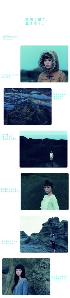 宮﨑あおい earth musicecology (アースミュージック&エコロジー) 2013 冬【1】