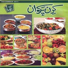 Pdf book of cooking recipes in urdu books pinterest pdf free download and read urdu cooking magazine kiran pakwan december 2011 khanay pakanay ki kitabain pdf forumfinder Gallery
