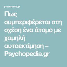 Πως συμπεριφέρεται στη σχέση ένα άτομο με χαμηλή αυτοεκτίμηση – Psychopedia.gr