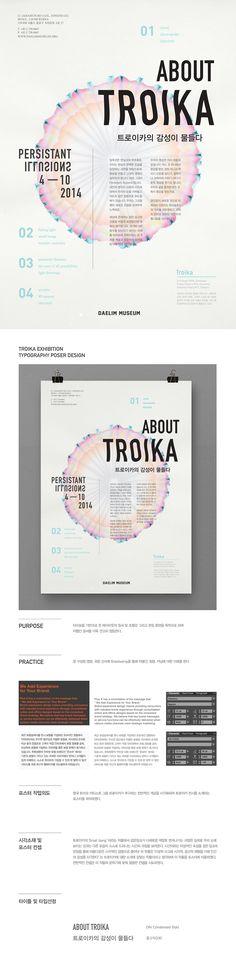 정소연│ Typography Design 2015│ Major in Digital Media Design│#hicoda │hicoda.hongik.ac.kr
