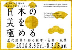 Japan Graphic Design, Japan Design, Graphic Design Posters, Graphic Design Typography, Dm Poster, Poster Layout, Exhibition Poster, Museum Exhibition, Japanese Poster