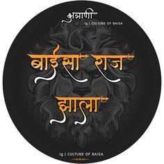 Jhala baisa Culture, Logos, Logo