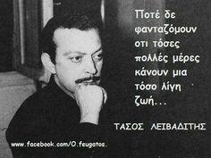 Τάσος Λειβαδίτης. Best Quotes, Life Quotes, Big Words, Word 2, Greek Quotes, True Words, Philosophy, Poems, Inspirational Quotes