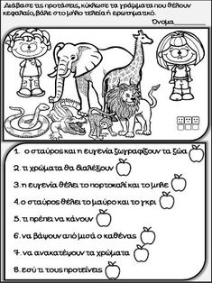 Καράβια / 7η ενότητα. 80 φύλλα εργασίας για τα παιδιά της Πρώτης Δημο… Grade 1, Comics, Grammar, School, Schools, Comic Book, Comic Books, Comic, Comic Strips