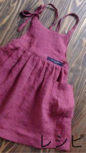無料型紙ダウンロード〈apron♡skirt. 〉 - J'adore! Sewing Patterns For Kids, Dress Sewing Patterns, Sewing For Kids, Baby Sewing, Sewing Clothes, Diy Clothes, Cheap Kids Clothes, Clothes For Women, Kids Clothing