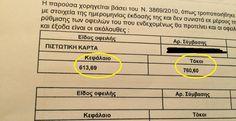 Αντιγραφάκιας: Μην αφήσετε την Ελλάδα να μετατραπεί σε ένα τεράστ...
