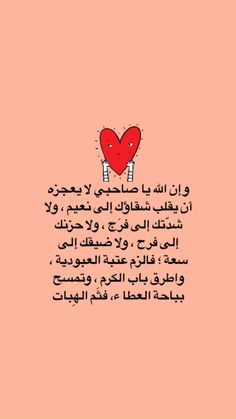 Arabic Quotes, Islamic Quotes, Photo Video App, Hair Upstyles, Sweet Words, Girl Photo Poses, Islam Quran, Wallpaper Quotes, Cool Words