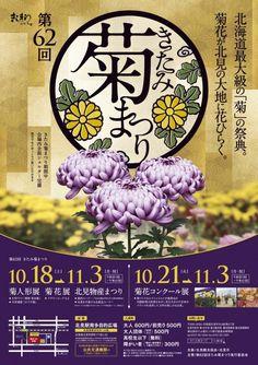 #和  http://www.jakitamirai.or.jp/wp/wp-content/uploads/2014/10/20141022_kikumatsuri-452x640.jpg
