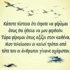 Greek Quotes, Self Confidence, Spirituality, Messages, Sayings, Words, Life, Tatoos, Truths