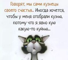 Russian Humor, Russian Quotes, Diy Agenda, Funny Expressions, Clever Quotes, Cute Cartoon Wallpapers, Sassy Quotes, Funny Quotes About Life, Just Smile