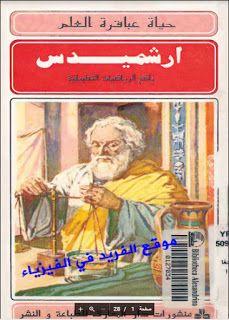 كتاب أرشميدس Pdf واضع الرياضيات التطبيقية ـ حياة عباقرة العلم Arabic Books Books Baseball Cards