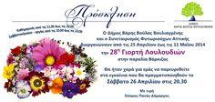 Σας προσκαλώ να παρευρεθείτε στα εγκαίνια της 28ης Γιορτής Λουλουδιών που θα πραγματοποιηθεί στην παραλία της Βάρκιζας το Σάββατο 26 Απριλίου στις 20:30. Η έκθεση θα είναι ανοιχτά τις καθημερινές από τις 11:00 έως τις 22:00 και τα Σαββατοκύριακα-αργίες από τις 10:00 έως τις 22:00 στο διάστημα 25/04-11/05. Η παρουσία σας θα μας τιμήσει.