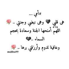 رحمك الله ياأمي Sweet Quotes, Mom Quotes, Qoutes, Beautiful Verses, Cosmos Flowers, Bts Drawings, Best Mother, No One Loves Me, Arabic Quotes