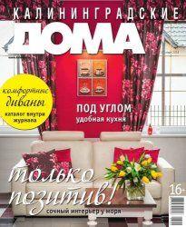 Калининградские дома №3 2014   http://mirknig.com/jurnaly/arhitektura_i_stroitelstvo/1181684689-kaliningradskie-doma-3-2014.html