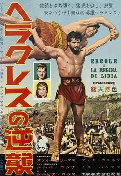 Image result for hercules posters