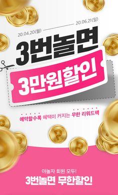 by.이승아 Ad Design, Graphic Design, Korea Design, Web Banner Design, Promotional Design, Best Web, Advertising Design, Motion Design, Typography