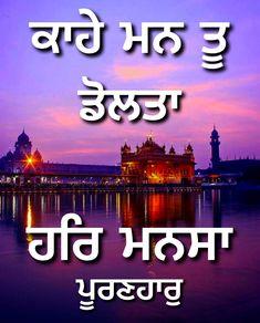 Sikh Quotes, Gurbani Quotes, My Birthday Status, Shri Guru Granth Sahib, Indian Philosophy, Religious Photos, Good Morning Greetings, Gods Grace, Aquaponics