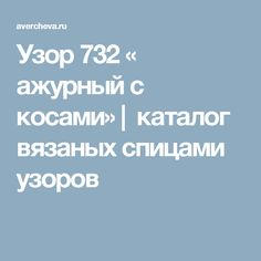 Узор 732 « ажурный с косами»  каталог вязаных спицами узоров