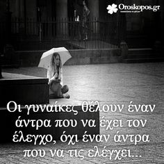 Feeling Loved Quotes, Love Quotes, Greek Words, Greek Quotes, Just Girl Things, Forever Love, Self Confidence, Deep Thoughts, True Stories