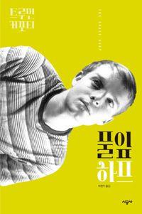 [풀잎 하프] 트루먼 커포티 지음 | 박현주 옮김 | 시공사 | 2013-06-24 | 원제 The Grass Harp (1951년) | 트루먼 커포티 선집 2 | 2014-10-09 읽음