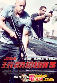 玩命關頭5(Fast Five)-電光網 the Movie Light