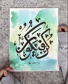 Calligraphy Name Art, Calligraphy Background, Hand Lettering Art, Islamic Art Calligraphy, Watercolor Calligraphy Quotes, How To Write Calligraphy, Islamic Art Pattern, Islamic Paintings, Art Drawings Sketches Simple