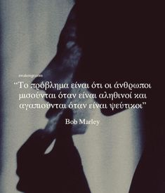 Feeling Loved Quotes, Love Quotes, Greek Quotes, Bob Marley, Self Improvement, Philosophy, Feelings, Sayings, Words