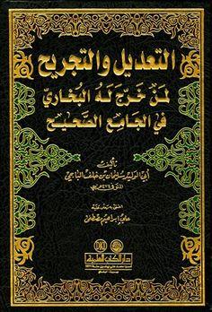 تحميل كتب مصطفى ابو سعد مجانا