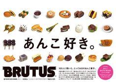 brutus - Google 検索