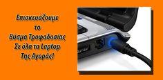 GM-TECH Επισκευές Laptop & Desktop Στους Αμπελόκηπους στην Α&thet - HOME Tech, Technology