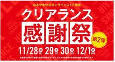 クリアランスセールのスクリーンショット Banner Design Inspiration, Web Banner Design, Web Japan, Japan Graphic Design, Facebook Banner, Promotional Design, Type Posters, Sale Banner, New Year Card
