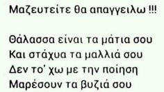 Bright Side Of Life, Greek Quotes, I Laughed, Funny Quotes, Funny Pictures, Jokes, Lol, Let It Be, Humor