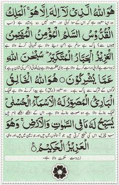 Cure of Magic: Manzil Dua Quran Quotes Love, Quran Quotes Inspirational, Arabic Love Quotes, Islamic Phrases, Islamic Messages, Islamic Quotes, Quran Pak, Islam Quran, Surah Manzil