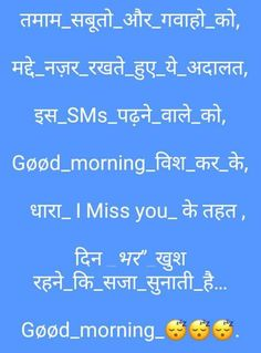 New funny good morning pics girls ideas Morning Prayer Quotes, Morning Greetings Quotes, Good Morning Quotes, Morning Messages, Latest Funny Jokes, Funny Jokes In Hindi, Funny Memes, Good Morning Funny Pictures, Good Morning Images