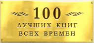 """Рейтинг 100 лучших книг всех времен.  """"There are perhaps no days of our childhood we lived so fully as those we spent with a favorite book"""",  Marcel Proust."""