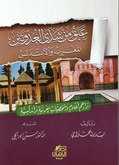 'Ibqun min shadha al 'adwatayn al maghrib wa al andalus عبق من شذى العدوتين المغرب والأندلس