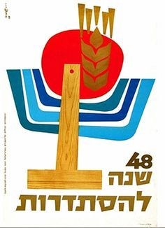 53 years of histadrut poster by Gabriel + Maxim Shamir (1973) | graphic  works & print design | Pinterest | Gabriel and Graphics