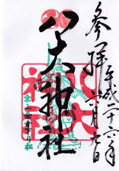 八大神社(京都市左京区)