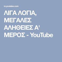 ΛΙΓΑ ΛΟΓΙΑ, ΜΕΓΑΛΕΣ ΑΛΗΘΕΙΕΣ Α' ΜΕΡΟΣ - YouTube Youtube, Youtubers, Youtube Movies